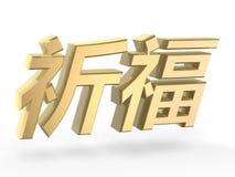 Pray for blessings in chinese. Golden pray for blessings words in chinese isolated on white background Stock Image