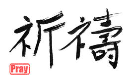Pray, traditional chinese calligraphy Royalty Free Stock Photography