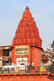 Prayag ghat Stock Images