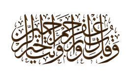 Prayer for Forgiveness. Written in stacked Arabic Calligraphy Stock Photos