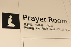 Prayer room Royalty Free Stock Images