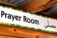Prayer room sign. In English and Arabic stock photography