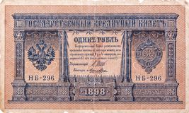 Pre-revolutionary Russian money - 1 ruble, 1898 Royalty Free Stock Photos