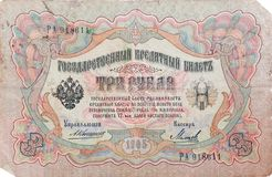 Pre-revolutionary Russian money - 3 ruble (1905). Royalty Free Stock Photos