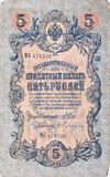 Pre-revolutionary Russian money - 5 ruble (1909). Stock Photos