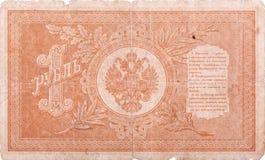 Pre-revolutionary Russian money - 1 ruble, 1898 Stock Photo
