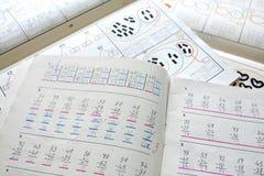 Première exécution arithmétique Photographie stock libre de droits