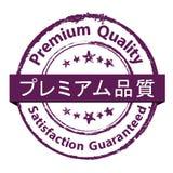 Premia produktów Japoński język, satysfakcja gwarantująca ilustracja wektor