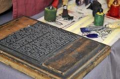 Prensa de copiar antigua Foto de archivo libre de regalías