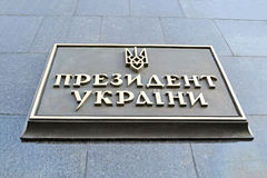 President of ukraine, stone wall, ukrainian independence Stock Photography
