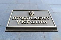 Presidente dell'Ucraina, parete di pietra, indipendenza ucraina fotografia stock