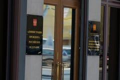 Prezydencki administracja budynek Fotografia Stock