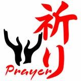Prière Évangile dans le kanji japonais illustration libre de droits