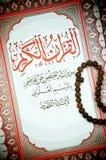 Primera paginación del Quran santo Imágenes de archivo libres de regalías