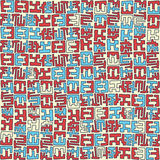 Primitive tribal seamless pattern Royalty Free Stock Photos