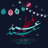 Ramadan eid al fitr al said Arabic calligraphy royalty free illustration