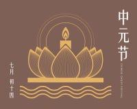 Chinese Ghost Festival symbol of floating lotus lantern vector illustration