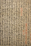 Print of ancient papyrus with Egyptian hieroglyphs Royalty Free Stock Photography