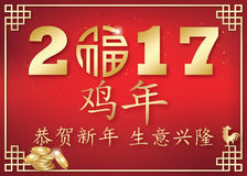 Printable business Chinese New Year 2017 greeting card for print. Elegant Chinese New Year 2017 greeting card for print. Chinese text: Year of the Rooster Stock Photos