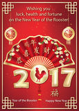 Printable business Chinese New Year Greeting card. Printable Chinese New Year greeting card 2017. Chinese wishes: Congratulations and prosperity Gong Xi Fa Cai Royalty Free Stock Photo
