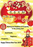 Printable Chinese New Year 2017 greeting card. Royalty Free Stock Photos