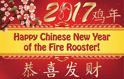 Printable Chinese New Year 2017 greeting card. Chinese New Year 2017 of the Rooster greeting card. Chinese text: Congratulations and Prosperity. May you get rich Stock Photos