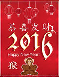 Printable Greeting card for the Chinese New Year 2016 Stock Image