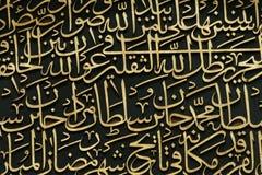 Priorità bassa araba di calligrafia Fotografia Stock Libera da Diritti