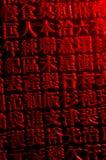 Priorità bassa cinese astratta Fotografie Stock Libere da Diritti