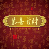 Priorità bassa cinese della cartolina d'auguri di nuovo anno Fotografia Stock Libera da Diritti