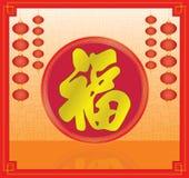 Priorità bassa cinese della decorazione di nuovo anno Fotografie Stock Libere da Diritti