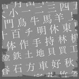 Priorità bassa di Kanji Fotografia Stock