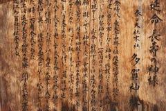 Priorità bassa di legno con i caratteri giapponesi Fotografia Stock Libera da Diritti