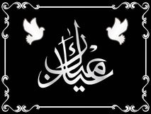 Priorità bassa religiosa astratta del eid royalty illustrazione gratis