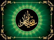 Priorità bassa religiosa creativa astratta del eid illustrazione di stock