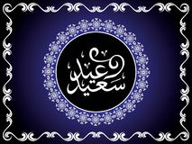 Priorità bassa religiosa creativa astratta del eid illustrazione vettoriale