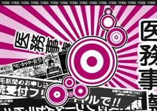Priorità bassa tipografica di vettore del Giappone Fotografia Stock Libera da Diritti