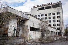 Pripyat Zdjęcia Royalty Free