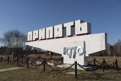 Pripyat 1970 Image stock
