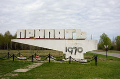 The Pripyat closed city monument. In Ukraine Royalty Free Stock Images