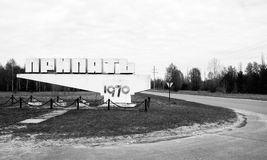 The Pripyat monument. In Ukraine Stock Photo