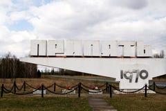 Pripyat sign. Chernobyl area. Lost city Pripyat. Ukraine. Stock Photo