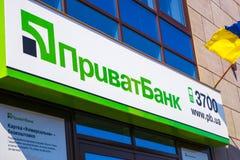 Privatbank的标志 免版税库存照片