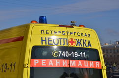 Free Private Ambulance `Petersburg Emergency` Stock Image - 88763251