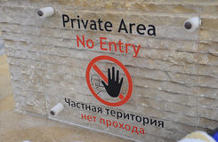 Private area. No entry for the people Royalty Free Stock Photography