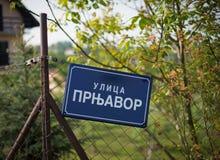 Prnjavor. A road sigh in cyrillic in Prnjavor, Belgrade, Serbia Stock Image