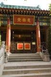 Productique immortelle commémorative Insence de Hall Sik Sik Yuen Wong Tai Sin Temple Religion Great Wong Prayer Kau Image libre de droits