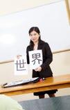 Professeur chinois photo libre de droits