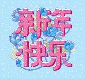 Progettazione cinese felice di vettore del nuovo anno Immagini Stock