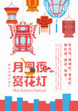 Progettazione dell'illustrazione di festival di lanterna illustrazione vettoriale